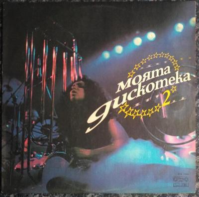 LP Various - Моята Дискотека 2