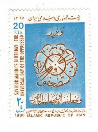 Írán 1988 Známky Mi 2270 ** islám Mahdí