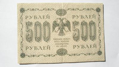 Rusko 500 rubl 1918