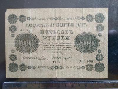 RUSKO  500   RUBLU 1918   serie    AG   608