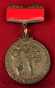 Stará medaile / řád / vyznamenání SOCIALISMUS - KOMUNISMUS