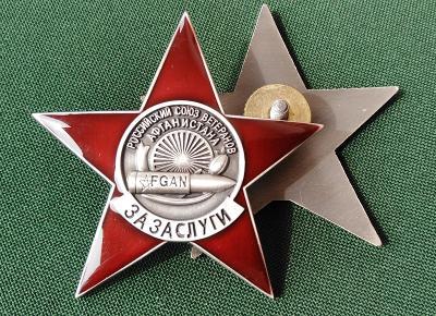 RUSKO ŘÁD Rudé Hvězdy Za Zásluhy v Afghánistánu medaile replika