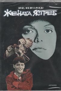Jestřábí žena (1985) DVD (Rutger Hauer) (CZ dabing, CZ titulky)