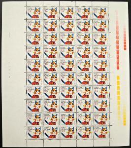 POF. 80 - DĚTEM 1995, KOČKA - CELÝ PŘEPÁŽKOVÝ ARCH II. TD (S1837)
