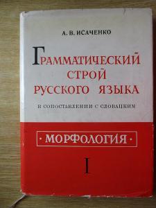 Isačenko A. V. - Gramatická stavba ruštiny v porovnání so slovenčinou