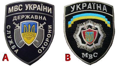AKCE! EVROPA – UKRAJINA nášivky MVS na výběr, ne rusko