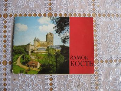 Turistická informační brožurka, rok 1973, hrad Kost, v ruském jazyce