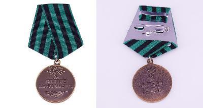 RUSKO CCCP Medaile Za dobytí Kenigsbergu replika