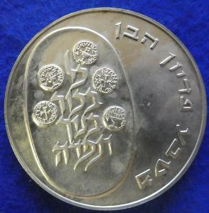 Israel 10 Lirot 1974 Pidyon RRR Ag UNC čŠU005