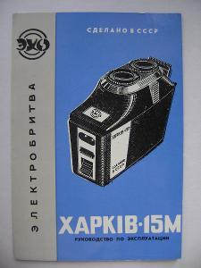 Návod pro holicí strojek CHARKIV 15M z r. 1978 - rusky