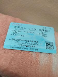 Lístek, vstupenka z Číny