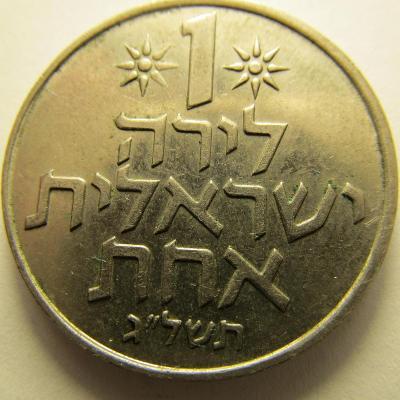 Izrael 1 Lira  z roku 1973