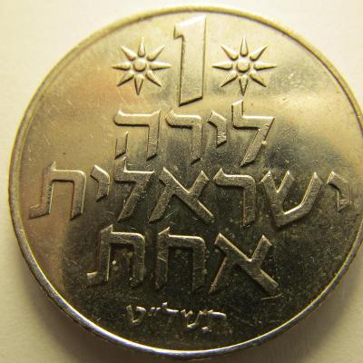 Izrael 1 Lira  z roku 1979