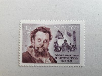 SSSR. Znamka  nr. 5928  rok 1989 **
