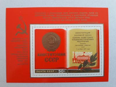 SSSR. Znamka block  nr.  124   rok 1977 **