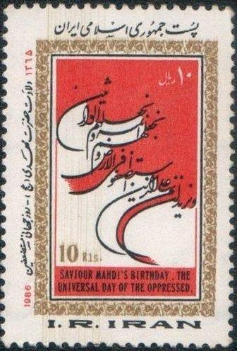 Írán 1986 Známky Mi 2157 ** islám Mahdí
