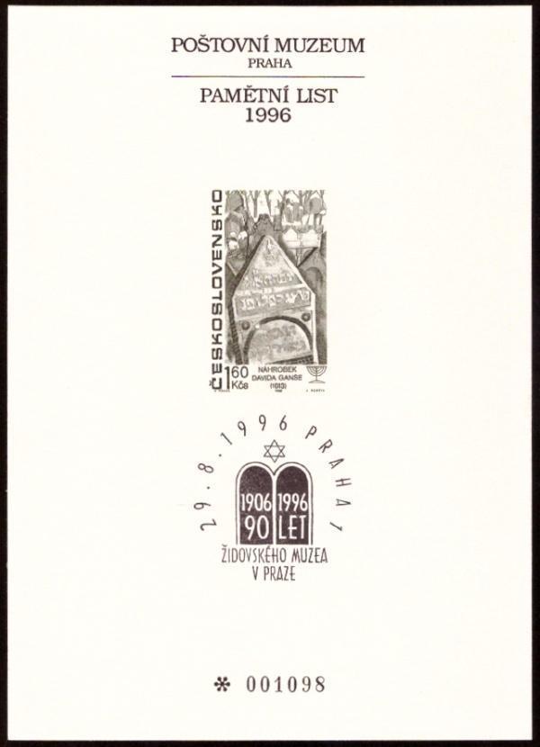 POF. PTM 6 - PŘÍLEŽ. TISK POŠTOVNÍHO MUZEA - ŽIDOVSKÉ MUZEUM (S2623) - Filatelie