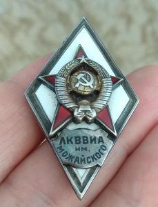 SSSR Odznak Absolvent vojenské letecké akademie Mozhaisky 1955 stříbro