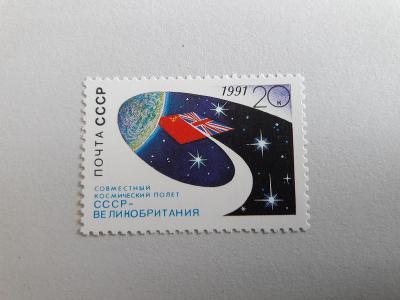 SSSR. Znamka   nr. 6200  rok 1991 **