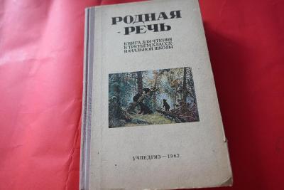 Rodnaja rec - pro 3. třídu 1962 / ruština