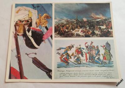 Pohled  OBRÁZEK VYDALA GAZETA MOSKVA 1975