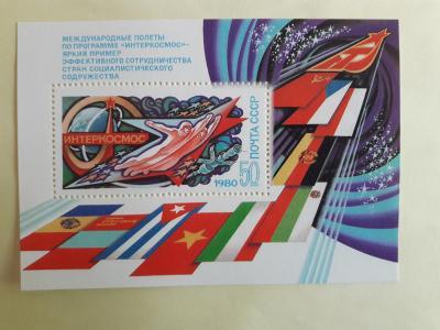 SSSR. Znamka block  nr.  146   rok 1980 **