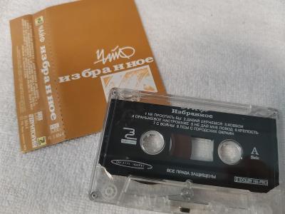 Audio Kazeta Russia Music Estrada... 1998 HX Pro