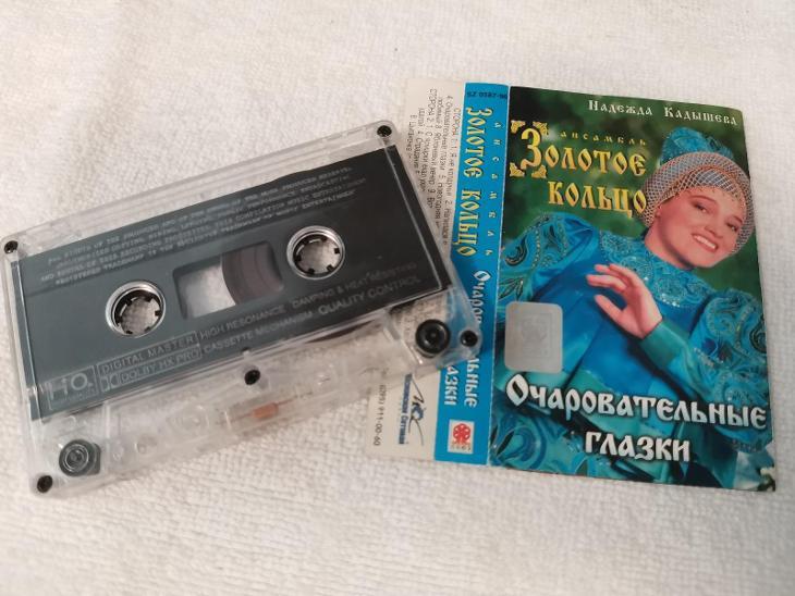 Audio Kazeta Russia Music Zolotoje Kolo - Hudba