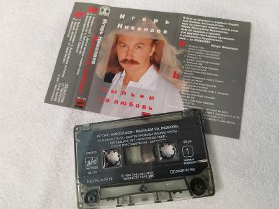 Audio Kazeta Russia Music NIKOLAEV Igor 1995 ZeKo records SKC