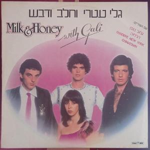 Milk & Honey With Gali – Milk & Honey With Gali (LP 1979)