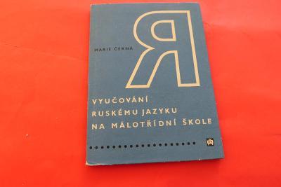 Vyučování ruskému jazyku na malotřídní škole (1959) Marie Černá