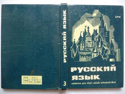 Русский язык 3. - Ruský jazyk 3 pro III roč. středních škol - SPN 1974