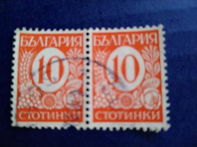 Bulharsko, výplatní známka, číslo 10
