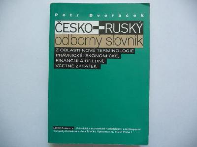 Česko-ruský odborný slovník - z oblasti právnické, ekonomické.. - 1995
