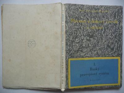 Písemný a slohový výcvik v ruštině I. - Ruský pravopisný systém - 1946