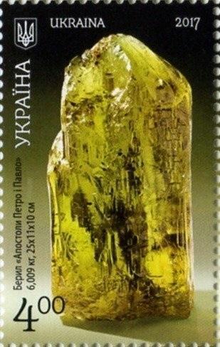 Ukrajina 2017 Známky Mi 1665 ** regiony Ukrajiny Žytomyr minerály