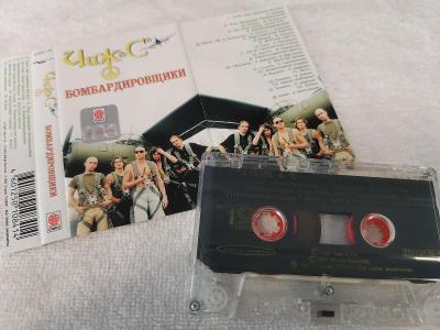 Audio Kazeta BOMBARDERUS??? 1997 Russia Solyd records