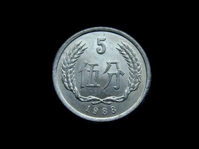 Čína - 5 Fen 1988