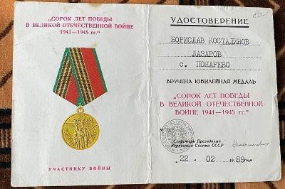 Rusko medaile 40 let viteznictvidoklad ziskal Bulgar