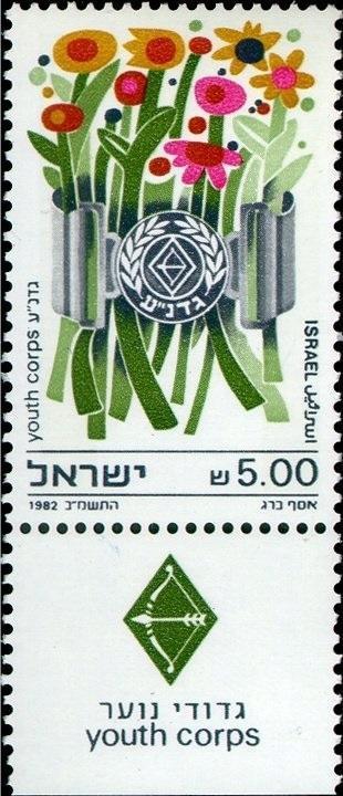 Izrael 1982 Známky Mi 880 ** mládí květiny