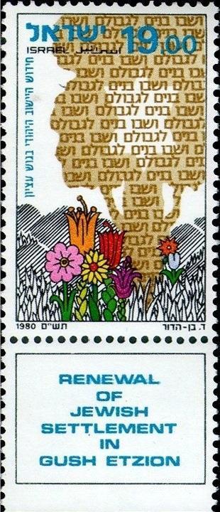Izrael 1980 Známky Mi 826 ** květiny města kolonizace Sídelní útvar