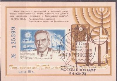 SSSR,RUSKO,PAMĚTNÍ LIST,VÝSTAVA ZNÁMEK,KRENKEL,SPEC.RAZÍTKO,od 1 Kč