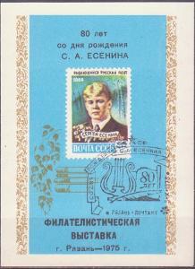 SSSR,PAMĚTNÍ LIST,VÝSTAVA ZNÁMEK,80 let ESENINU, SPEC.RAZÍTKO,od 1 Kč
