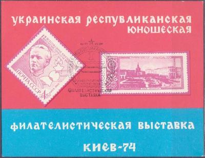SSSR,PAMĚTNÍ LIST,VÝSTAVA ZNÁMEK,LENIN, SPEC.RAZÍTKO,od 1 Kč