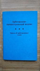 Zákon o arbitrážních soudech - ruský zákon v originálním znění