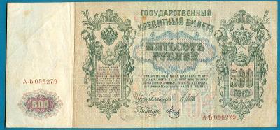 Rusko 500 rublů 1912 Šipov-Metc z oběhu (272x126 mm) velká bankovka