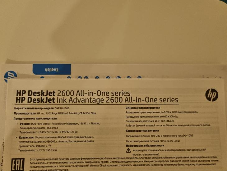 Tiskárna HP DeskJet 2632 - Příslušenství k PC