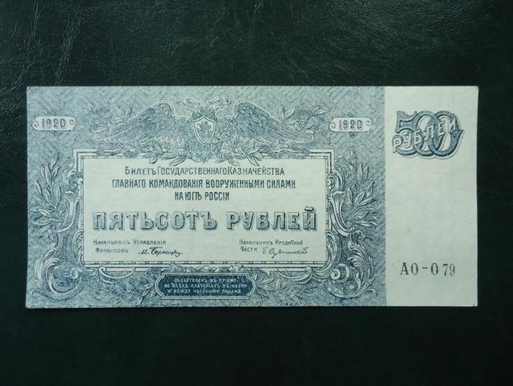 500 Rublu 1920 - Bankovky