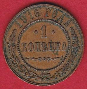 Rusko - mince - 1 kopějka 1916