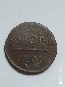 VZÁCNA MINCE CARSKE RUSKO 1 KOPEJKA 1800 E.M. RR!!! CENNA MINCE!!!